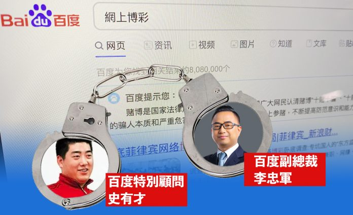 涉推廣非法網博廣告 內媒指百度兩高層被警帶走調查