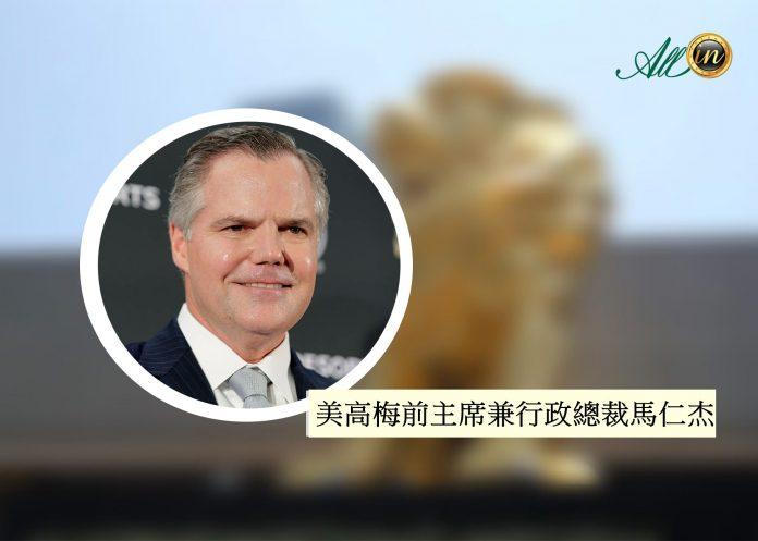 外媒指美高梅前CEO離任後擬轉戰網博 夥兩大摩前高層覓新商機