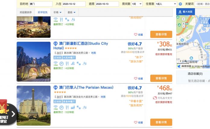 黃金周內地客轉玩國內短線遊 旅遊網失預算賤售澳門酒店房招徠