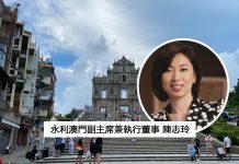 赴澳自由行全面恢復 永利陳志玲指10月是澳門經濟復甦起點