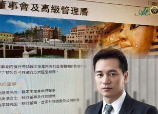 陳榮煉增持勵駿股份至33% 獲任執董兼董事會聯席主席