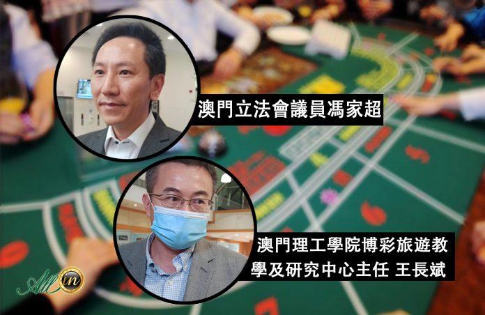 馮家超:諮詢無共識賭牌或需短期續約 王長斌:法律列明可延期