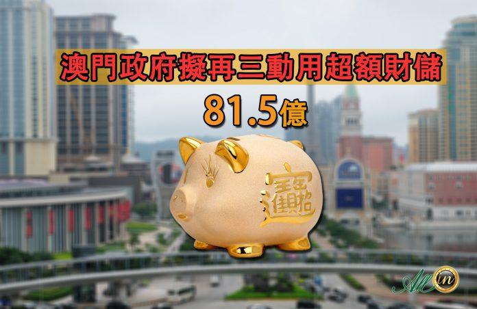 澳門再動用超額儲備81.5億縮逾百億 李偉農:因賭收發展較明朗