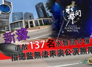 新濠遣散137名水舞間外僱 指總監無法來澳公演無期