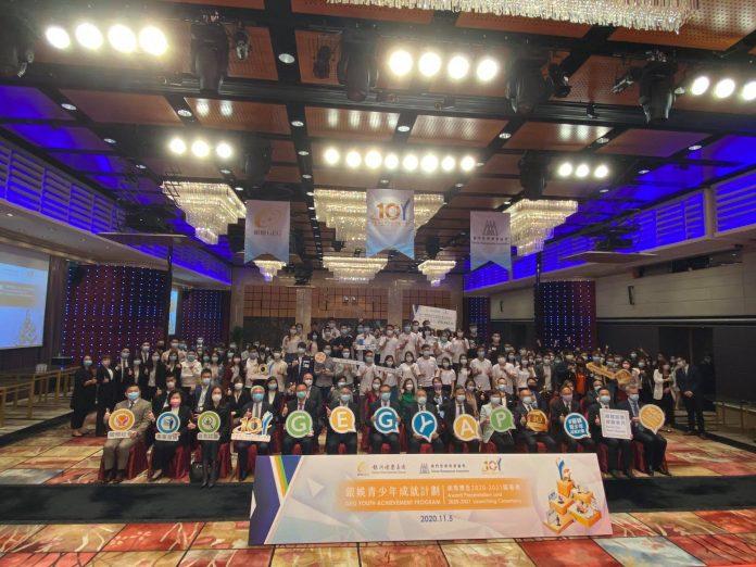 銀娛青少年成就計劃邁第十屆與管協簽3年協議 續推多元培訓活動