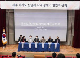 南韓博彩業研討會專家倡濟州政府疫下加大支援 保就業振經濟