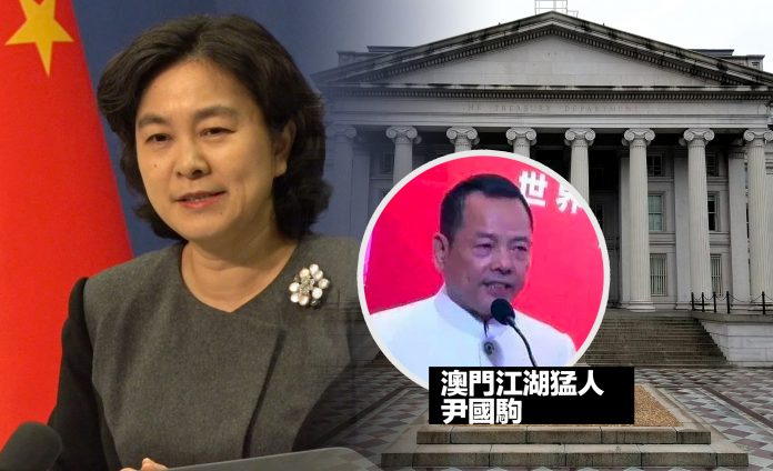 美財政部制裁「政協」崩牙駒 華春瑩轟抹黑中國行為令人不恥