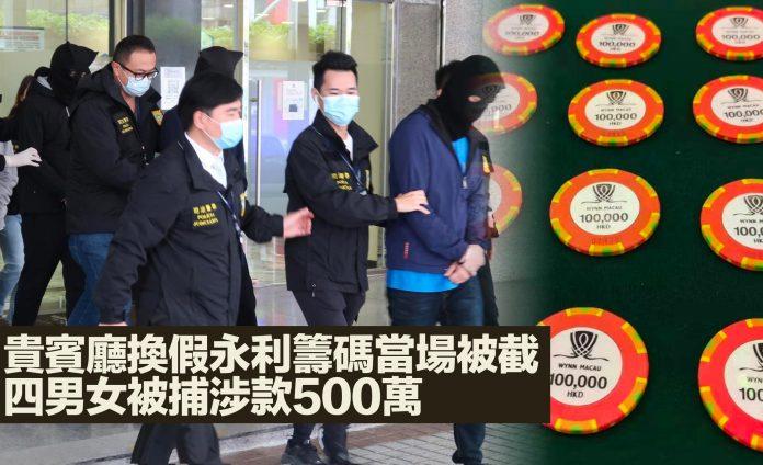 貴賓廳換假永利籌碼當場穿崩 四男女行騙被捕涉款近500萬