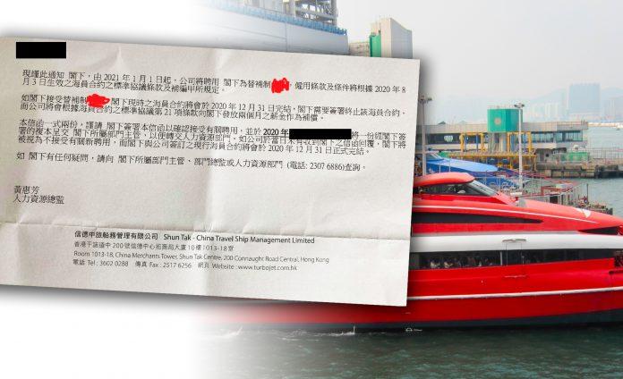 第四波疫情嚴峻港澳復航無期 傳信德要求員工改合約拒簽無得撈