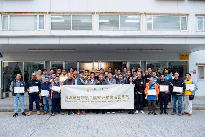 銀娛辦安全獎勵頒獎活動 嘉許路氹地盤職安健優秀人員及單位