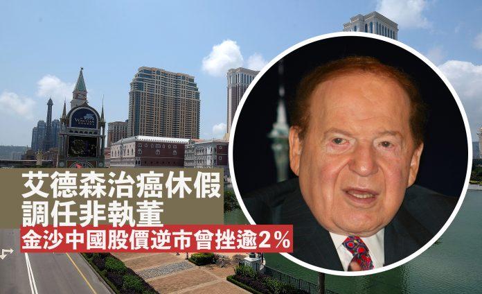 金沙中國主席艾德森治癌休假調任非執董 股價逆市曾挫逾2%