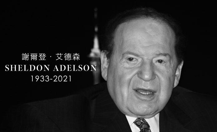 金沙集團創辦人艾德森休假治癌引併發症病逝 享年87歲