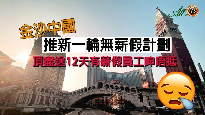 金沙中國傳推新一輪無薪假計劃 頂盡送12天有薪假員工呻唔抵