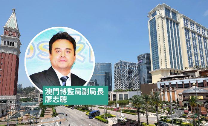 廖志聰升任澳門博監局副局長 頂替自願降職梁文潤任期一年