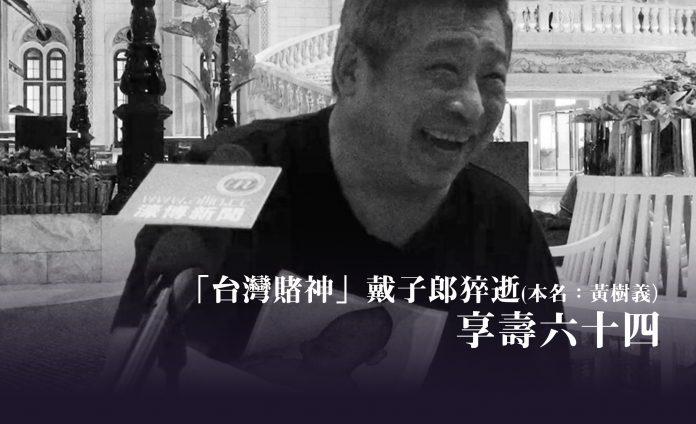 台灣賭神戴子郎年卅晚猝逝終年64歲 工作夥伴一眾門生同感悲傷