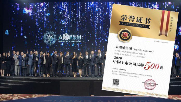 太阳城获「2020中国上市公司品牌500强」殊荣体现集团业务实力