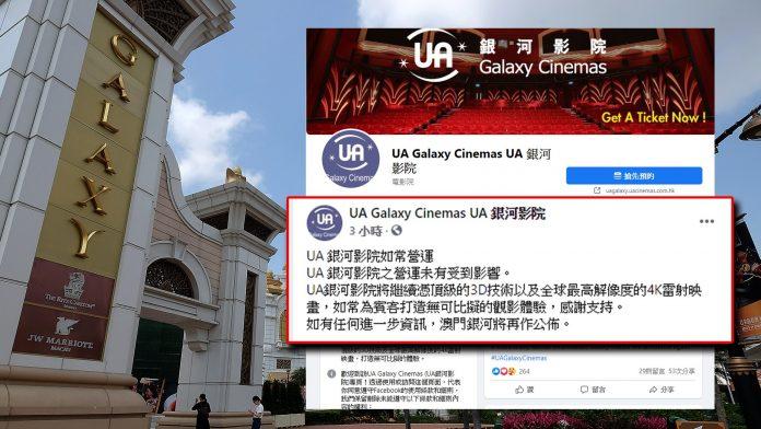 香港UA全線執笠 銀娛:澳門UA銀河影院如常營運