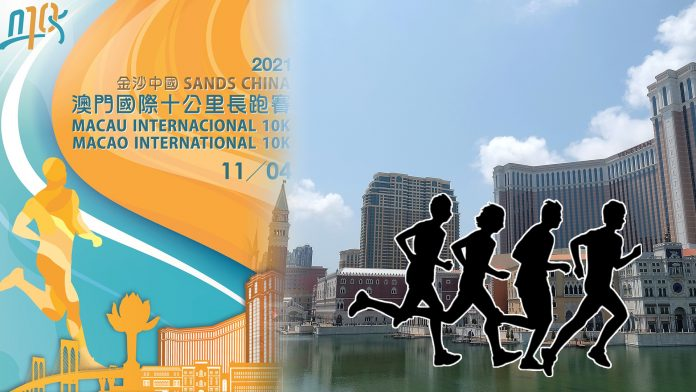 「金沙十公里長跑賽」4月首度舉行 兩賽事共萬名額周末可報名
