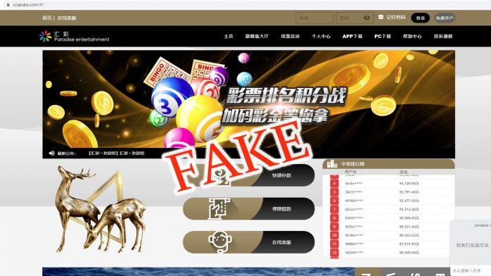 欺詐網站冒名開賭假扮主席開QQ帳號撞騙 滙彩控股澄清絕無關連