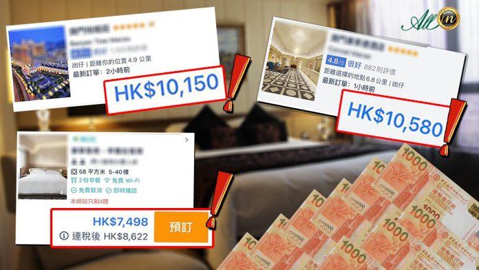 業界指五一黃金周澳門酒店預訂率逾7成 天價房重現住一晚過萬