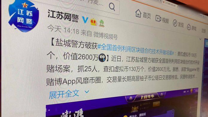 江蘇破全國首宗區塊鏈技術開設賭場案 扣逾百萬個虛擬幣拘25人