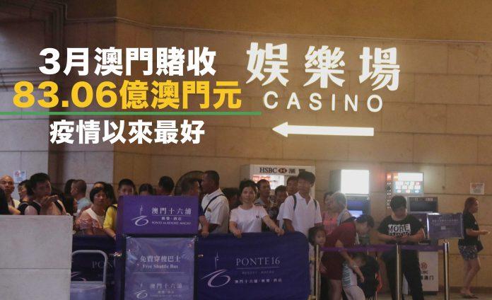 3月澳門賭收83億疫情以來最好 林繼光:賭廳生意仍停滯不前