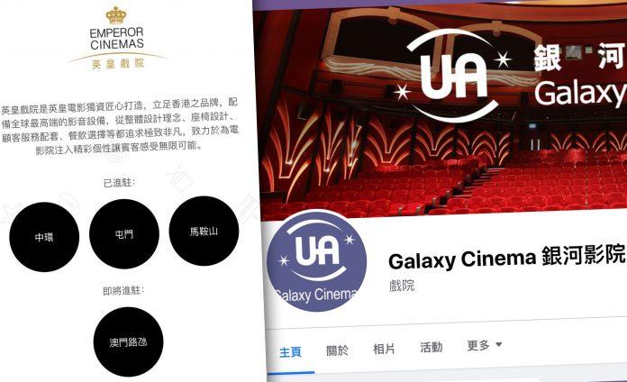 銀河影院改名刪走UA強調繼續經營 英皇戲院進駐葡京人勢掀競爭