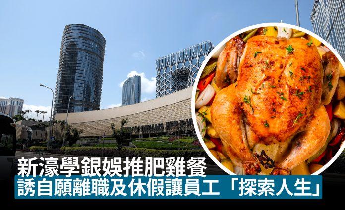 新濠學銀娛推肥雞餐 誘自願離職及休假讓員工「探索人生」