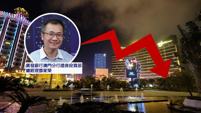 受大市氣氛影響濠賭股疲弱 鄧家榮料下半年賭收平穩難大升