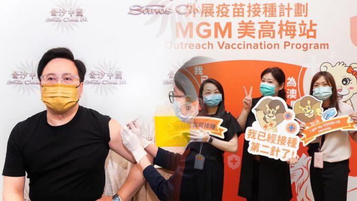 博企辦次輪外展疫苗計劃 金沙過萬人已接種美高梅56%員工打針
