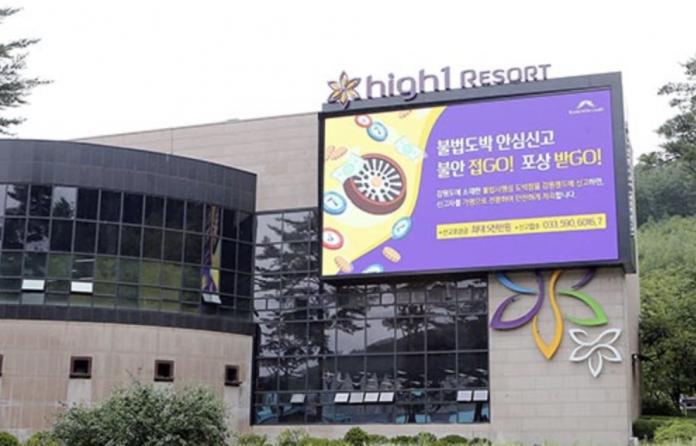 南韓博企江原樂園經營權獲延長至2045年 賭稅調高至賭收13%