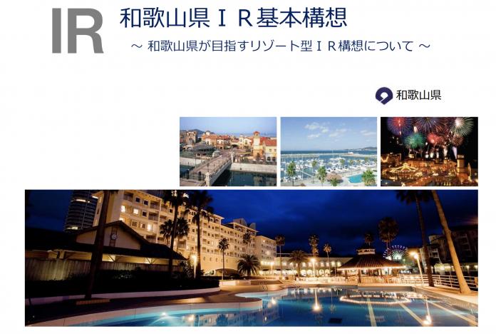 和歌山縣與加國公司簽訂合作夥伴協議 成首個日本IR競投組合