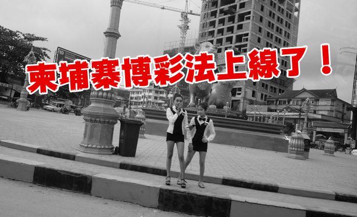 柬國新法令博企設資本下限推新賭稅機制 料掀賭場倒閉及合併潮