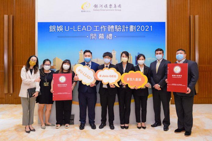 銀娛連續兩年推U-LEAD體驗計劃 助大學畢業生提升職場競爭力