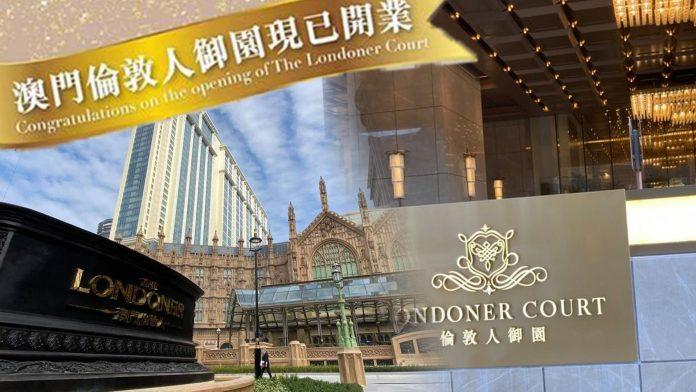 澳門倫敦人御園酒店低調開業 不接對外預訂暫供受邀會員試住