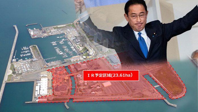 新首相岸田文雄堅持日本開賭決心不變 冀藉發展IR復興經濟旅遊