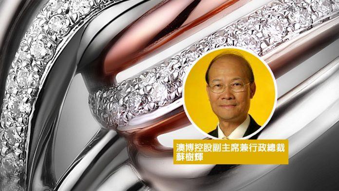 澳博蘇樹輝涉足珠寶行業 斥2億收購海福德75%股權成大股東